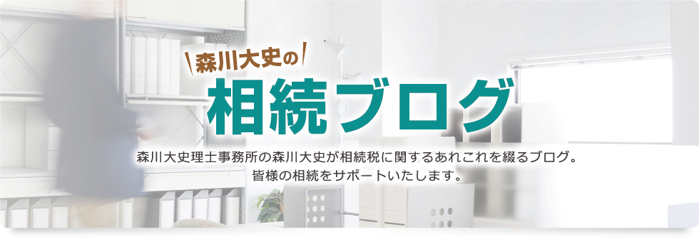 森川大史の相続ブログ